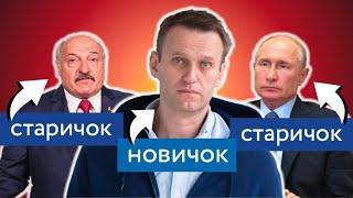 Беларусь. Выборы. Навальный. | Блог Ходорковского