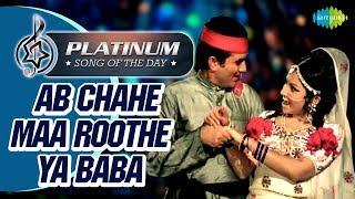Platinum Song Of The Day |Ab Chahe Maa Roothe Ya Baba |अब चाहे माँ रूठे | 1st Nov| Kishore K, Lata M