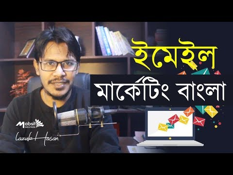 Email Marketing Course (Bangla) GetResponse & Sales Funnel (Day 1)