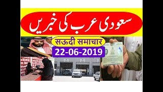 Saudi Arabia Urdu News Today | Ajj Saudi ki Taza Khabrain | 22 Jun 2019 Every Thing Easy