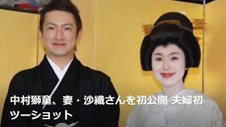 中村獅童、妻・沙織さんを初公開 夫婦初ツーショット 月額36万円収入ご...