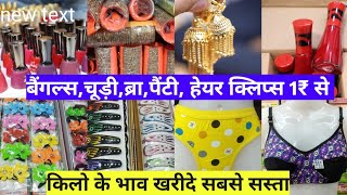 बैंगल्स,चूड़ी,ब्रा,पैंटी ,1₹ से Bangles,Bra,Panty,Cosmetic Wholesale Market Sadar Bazar Delhi