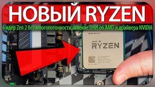 🔥НОВЫЙ RYZEN - 6 ядер Zen 2 без многопоточности, мнение Intel об AMD и драйвера NVIDIA