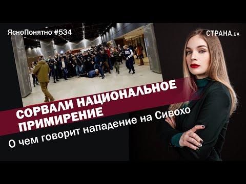 Сорвали национальное примирение. О чем говорит нападение на Сивохо    #534 By Олеся Медведева