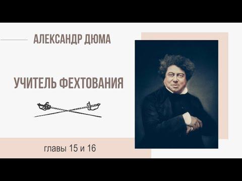 Александр Дюма. Учитель фехтования. Главы 15-16