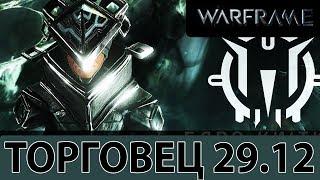 Warframe: Предновогодний Торговец 29.12  Плутон