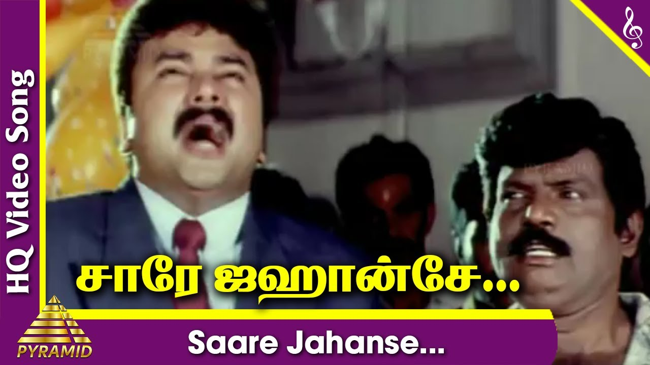 Saare Jahanse Video Song | Periya Idathu Mappillai Tamil Movie Songs | Jayaram | Devayani | Sirpy