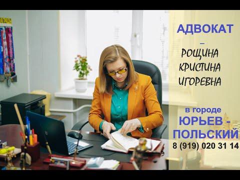 Долг переходящий по наследству.Что делать?юрист в Кольчугино Рощина Кристина Игоревна