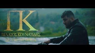Πιλάτος Κουνατίδης – Σε Υποτίμησα | Pilatos Kounatidis - Se Ypotimisa (Official Music Video Clip HD)