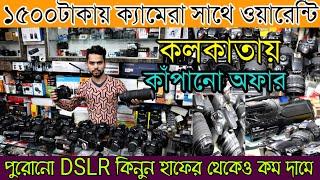 ЁЯУ╖рзз,рзлрзжрзжржЯрж╛ржХрж╛ ржерзЗржХрзЗ ржХрзНржпрж╛ржорзЗрж░рж╛ рж╕рж╛ржерзЗ рззржмржЫрж░рзЗрж░ Warranty |DSLR Camera Second Hand Market in Kolkata Metro Gali
