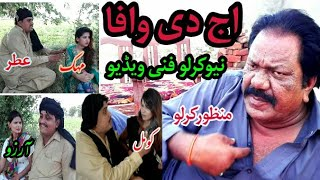 aaj di wafa episode01 manzoor kirlo | kirlo funny video 2020 new Saraiki comedy Attar by jugni hd tv