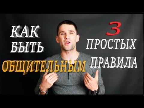 Как Быть Общительным? 3 Простых Правила К Успешному Общению