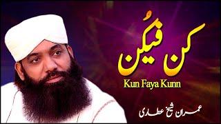 Imran Sheikh Attari - Kun Faya Kunn - Ishq E Rasool Mein Jeena Hai