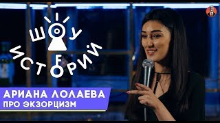 Ариана Лолаева - Про экзорцизм [Шоу Историй]