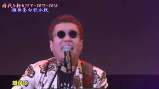 2018年1月8日に名古屋ボトムラインで行われた 「嘉門タツオ 時代を斬る!...