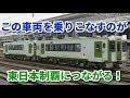【JR東日本】コンセプトムービー 「挑戦」