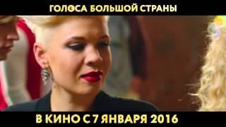 Музыкальный отрывок из фильма Голоса большой страны