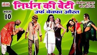 Nirdhan Ki Beti Urf Bewafa Aurat Part-10 - Bhojpuri Nautanki | Vinod Kumar Ki Nautanki