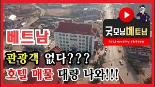 베트남 관광객 없다? 관광호텔 대량 매물 이어져!!!