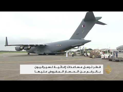 قطر ترسل مساعدات إغاثية لمتضرري فيضانات سيراليون  - نشر قبل 7 ساعة