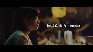 『おじいちゃん、死んじゃったって。』ティザー予告編/岸井ゆきの初主演映画 岡山天音 検索動画 8