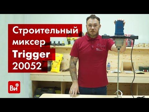 Обзор строительного миксера Trigger 20052