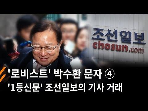뉴스타파 - '로비스트' 박수환 문자④ '1등 신문' 조선일보의 기사거래
