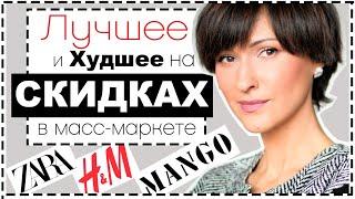 ЛУЧШЕЕ (и Худшее) на РАСПРОДАЖЕ в МАСС-МАРКЕТЕ   ПОЛНЫЙ ОБЗОР: H&M, Mango, Zara, COS, Pull&Bear…