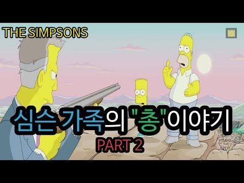 """심슨 가족 심슨 가족의 """"총"""" 이야기 - PART 2"""
