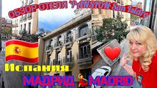 МАДРИД ИСПАНИЯ ОБЗОР ОТЕЛЯ Pensión San Isidro Principe 17