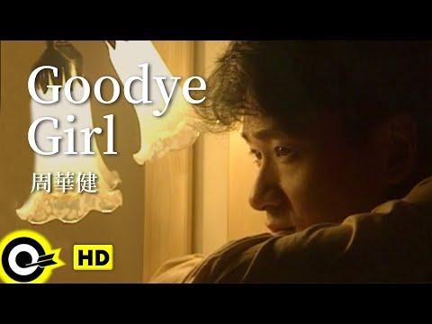 周華健 Wakin Chau【Goodbye girl】Official Music Video