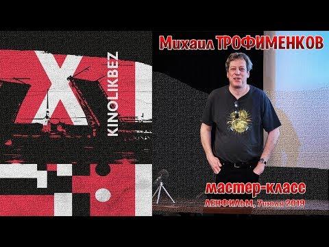 #KINOLIKBEZ : Михаил Трофименков (мастер-класс на Ленфильме)