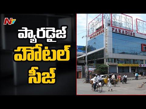 ప్యారడైజ్ హోటల్ సీజ్ | Paradise Hotel Seized By Officials | NTV