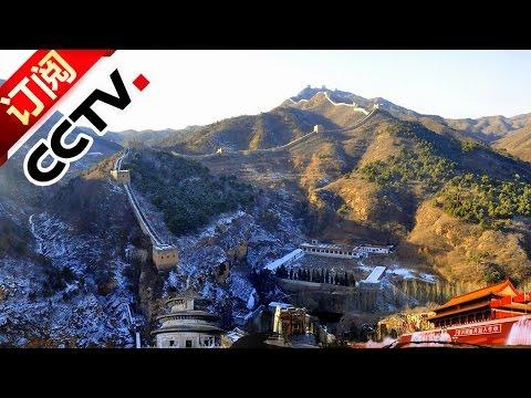 《地理中国》 20161109 山海雄关·长城人家 | CCTV