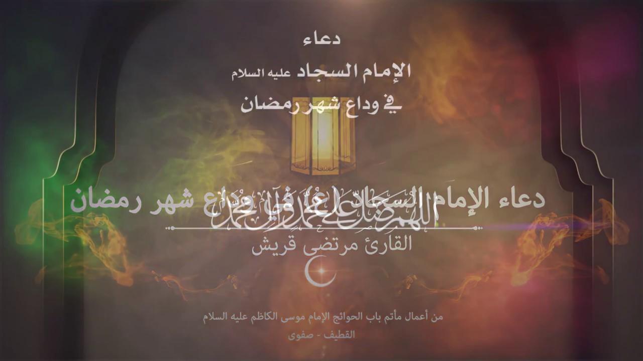 الرادود مرتضى قريش دعاء وداع شهر رمضان Youtube