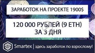 1900 доларів 9 ETH за 3 дні Smartex відгуки на смарт контракті Smartex