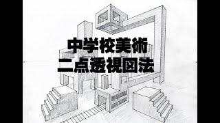 中学校美術 簡単な二点透視図法の描き方