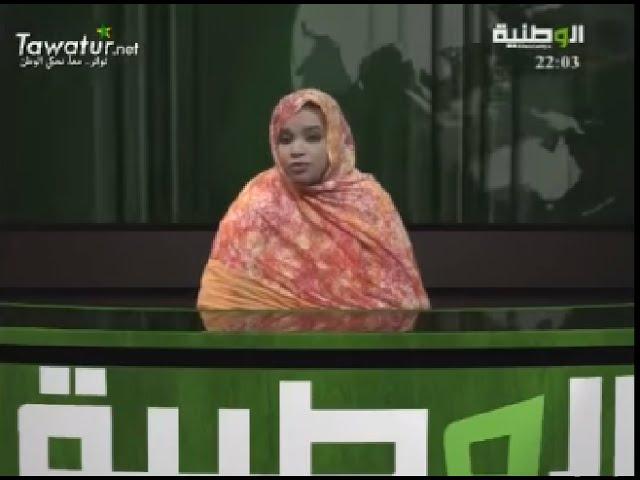 JTF du 06-06-2016 - Tima Mohamed Vadel - Elwataniya TV