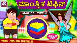 Kannada Moral Stories for Kids - ಮಾಂತ್ರಿಕ ಟಿಫಿನ್   Magical Tiffin   Kannada Fairy Tales   Koo Koo TV