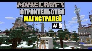 Minecraft - Большой город # 9 (Строительство магистралей)