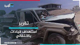 استهداف قيادات بالانتقالي.. هجوم إرهابي أم ذريعة للسيطرة على عدن؟