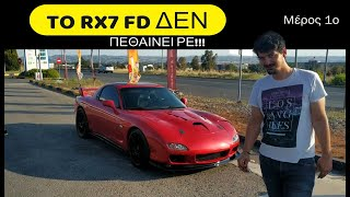 To RX7 FD ΔΕΝ πεθαίνει ρε!! μέρος 1ο