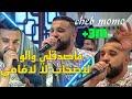 Cheb MoMo 2021ماصدقلي والو/لاصحاب لا لافامي Avec PachiChi Live (Cover Rami)