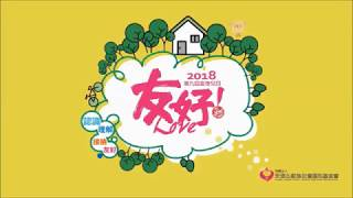 2018 336愛奇兒日~友好桃仔園 你我作伙來~