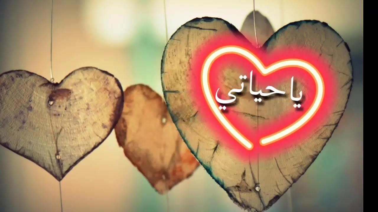 أحبك M يا قلبي M يا حياتي M يا عمري M فديتكm يا نبضي M يا عيوني M يا غالي M يا ساعتيm Youtube