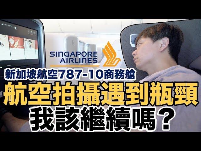《飛行體驗ep40》我該繼續拍航空嗎?|新加坡航空787-10商務艙【I'm Daddy】