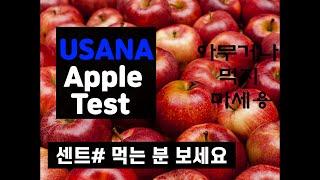 #Usana Apple Test #유사나 사과실험 #센…