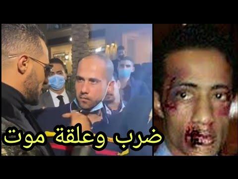 شاهد خناقة وعلقة موت من شاب فلسطيني لـ محمد رمضان في دبي واتهامة بأنو جاسوس إسرائيلي يعمل مع الموساد Youtube