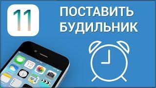 Как поставить будильник на iPhone с iOS 11
