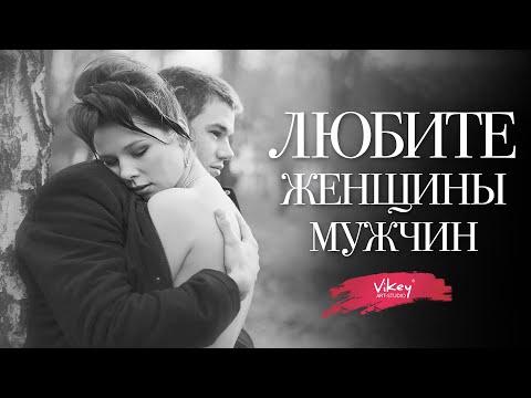 """Стихи """"Любите, женщины, мужчин"""" Р. Меркенской, читает В. Корженевский (Vikey), 0+"""